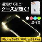 iphone iphone6 ケース iphone6s ケース iphone 6 plus iphone6splus おしゃれ iphone6s plus  クリア キラキラ フラッシュ通知 スマホ アイフォン6 ケース