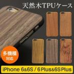 iphone6s iphone6 ケース iphone6s plus iphone6 plus ケース galaxy s6 galaxy s6 edge ケース  天然木 ウッド 木目調 アイフォン6 スマホケース