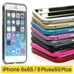 iphone6s ケース iphone6s plus ケース iphone6 ケース iphone6 plus ケース バンパー ケース アルミ アイフォン6 スマホケース