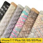 iphone7 ケース  iphone7plus ケース iphone7 ケース 手帳 iphone6s ケース iphone6s plus iphone6 iphone6 plus 編み込み ケース スタンド