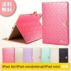 iPadAir ケース iPad mini mini2 mini3 ケース カバー アイパッド エアー アイパッド ミニ 手帳型ケース