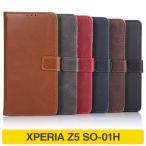 xperia z5 ケース xperiaz5 ケース 手帳 ケース xperia z5 手帳型ケース PU レザーケース エクスペリアZ5 ケース SO-01H SOV32 501SO スマホケース 送料無料