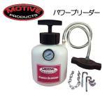 パワーブリーダー MotiveProducts(モーティブプロダクツ) 汎用(国産車用 + ヨーロッパ)