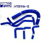 サムコ(samco) パワステホース スカイラインGT-R(BNR32) 青