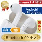 ワイヤレスイヤホン iPhone7 8 X XS Android スマホ Bluetooth 5.0 最新版 イヤホン ブルートゥースイヤホン i7s tws 充電ケース ランニング ヘッドホン