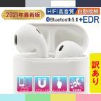 ワイヤレスイヤホン Bluetooth 5.0 EDR ブルートゥース イヤホン ワイヤレス ヘッドセット マカロン 軽量 充電ケース iPhone スマホ inPods 12 自動ペアリング
