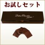 【お試しセット】デラックスチョコレート薄板(薄板ミルク、薄板ビター各1箱)