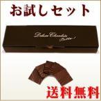 【送料無料お試しセット】デラックスチョコレート薄板(薄板ミルク、薄板ビター各2箱)