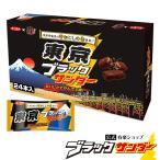 有楽製菓『東京ブラックサンダー』24本入 東京土産売場・ネット通販限定 チョコレート