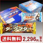 【新発売】【送料無料】ブラックサンダー ダークマター12本入&白いブラックサンダー20本入 セット/チョコレート菓子