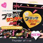 【送料無料】バレンタイン2018限定『ラ・ブラックサンダー ミニバー』2箱セット チョコレート 家族 義理 バレンタインチョコ 義理チョコショップ
