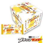 ハニーバターサンダー 1箱20本入 チョコ ギフト スイーツ お菓子 ブラック サンダー 個包装