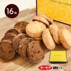 デラックスクッキー 16枚入 2021 母の日 プレゼント 花以外 実用的 プチギフト スイーツ お菓子 ギフト クッキー 個包装