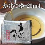 讃岐うどんのゆらくやで買える「讃岐うどん かけつゆ 20ml」の画像です。価格は50円になります。