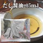 讃岐うどん だし醤油 15ml 1袋 京兼醸造