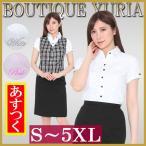 【メール便可】【COOL BIZ】縦ラインでスッキリ 清涼感のある半袖ブラウス 小さいサイズS/M/L/XL 大きいサイズ 2XL/3XL/4XL/5XL 事務服 ベストスーツ