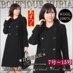 ウール100%高級ロングコート 美姿 美シルエット WOOL COAT 7号 9号 11号 13号 大きいサイズ15号 ブラック 通勤 フォーマル着まわし抜群 売れ筋ウールコート