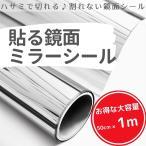 【1m】ミラーシール ミラーシート 割れない 貼る鏡 ウォールステッカー 割れない鏡面 DIY 鏡 壁紙 反射板 レフ版 幅50cm×長さ1m Isdy