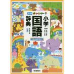 新レインボー小学国語辞典-小型版 オールカラー 改訂第6版
