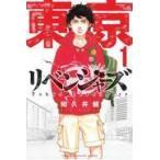 【セット】東京卍リベンジャーズ 1〜22巻(全22冊)