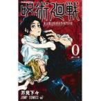 【セット】呪術廻戦 0〜16巻 (全17冊)