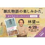 「林望さんと源氏物語を楽しむ」オンラインイベント視聴チケット(サイン本つき)