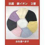 マスク 洗える 軽い 無地 抗菌 銀イオン 3層マスク 泉大津 不織布 日本製 夏用 在庫あり 黒あり
