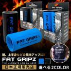 ダンベル バーベル 筋トレ グッズ 器具 鉄アレイ  握力 グリップ Fat Gripz ファットグリップ アルティメット アームビルダー Pro 日本正規販売店品 1年保証