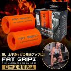 ダンベル バーベル 筋トレ グッズ 器具 鉄アレイ  握力 グリップ Fat Gripz ファットグリップ アルティメット アームビルダー Extreme 日本正規販売店品 1年保証