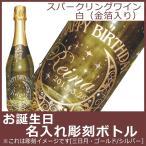 お誕生日名入れ彫刻ボトル スパークリングワイン 白 (金箔入り) 750ml
