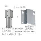 LED照明 LED防犯灯 ポールヘッドアーム(2灯用) JAT-2501 取付金具 FK63