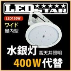 LED投光器・高天井照明 水銀灯400W相当 吊り下げタイプ 角度120度 昼白色  LED照明屋内用 L150W-P-IW-50K