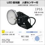 屋内・屋外用 アイリスオーヤマLED投光器 人感センサー付 水銀灯250W代替 8000Lmクラス ビーム角:120° 昼白色 LDRSP65N-120BS-MS