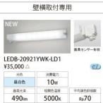 LEDブラケット・軒下照明 白色 100V用 人感センサー付 壁横取付用 LEDB-20921YWK-LD1