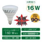 屋外看板LED電球160W代替E26口金 大型バラストレス水銀灯タイプ 電球色 ボディ白 ティーネットジャパン