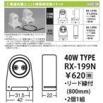 遠藤照明LED蛍光灯40W型用専用ソケットRX-199N