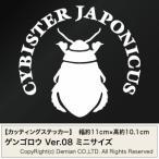 【ゲンゴロウ Ver.08 カッティングステッカー ミニサイズ 3枚組 幅約11cm×高約10.1cm】