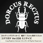 【コクワガタ Ver.038 カッティングステッカー ミニサイズ 3枚組 幅約11.5cm×高約10.5cm】