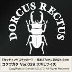 【コクワガタ Ver.039 カッティングステッカー 大判Lサイズ 2枚組 幅約27cm×高約24.6cm】
