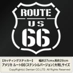【カッティングステッカー アメリカ ルート66(Route 66) ステンシルバージョン 2枚組 幅約15cm×高約16cm】ハンドメイド 国道66号線 道路標識