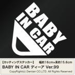 【BABY IN CAR Ver.99(赤ちゃんが乗ってます) ディーア カッティングステッカー 2枚組 幅約16cm×高約15.6cm】