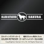 【GOLDEN RETRIEVER (ゴールデン・レトリバー)名入れ対応】ハンドメイド