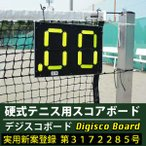 デジスコボード DS-101 シンプルな構造の硬式テニス用スコアボード