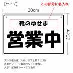 【名入れタイプ】【オープンクローズ 和文両面パネル看板・サイズ:幅約30×高約20cm・角ポップ 営業中 準備中 上部に名入れ】