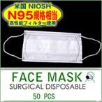 ショッピングN95 N95規格相当、PM2.5対応 医療用3層サージカルマスク 50枚セット .