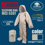 [YS]マクロス 人型寝袋/シュラフ SLEEPING BAG MCZ-5397[送料無料(一部地域を除く)]