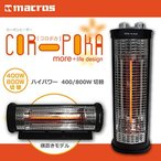 [YS]マクロス タイマー付き 速暖 カーボンヒーター コロポカ MES-9 800W/400W 転倒時自動オフ 縦横両用[送料無料(一部地域を除く)]