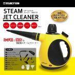 お手軽で強力 ボイラー式 高圧スチーム洗浄機 スチームジェットクリーナー MEH-19 ..