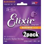 Elixir アコースティック弦 アンチラスト エクストラライト 2PACK  11002