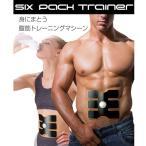 [YS]腹筋トレーニングマシーン シックスパックトレーナー WGSP074 EMSトレーニングパッド [メール便発送、送料無料、代引不可]